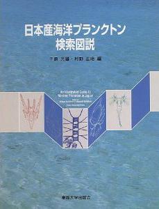 日本産海洋プランクトン検索図説