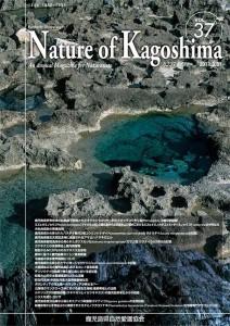 「Nature of Kagoshima」VOL.37